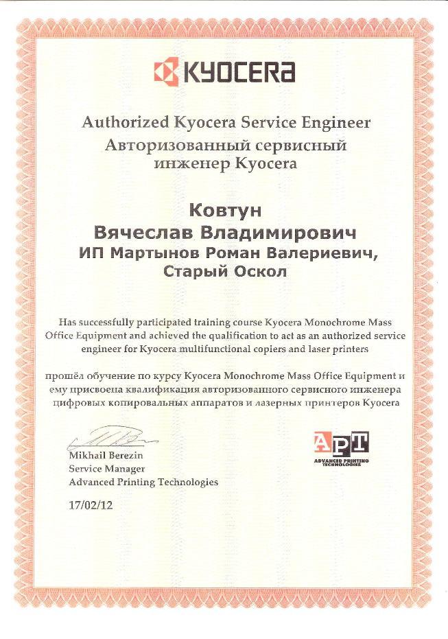 sertificat.jpg - 90.86 KB